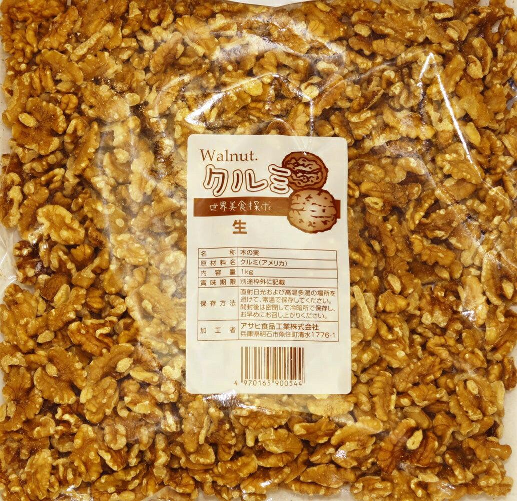 【宅配便送料無料】世界美食探究 アメリカ産 クルミ 無塩ナッツ クルミLHP(生) 1kg くるみ 【無塩/無油】