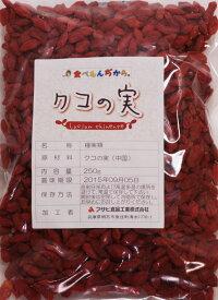 グルメな栄養士のクコの実(生)250g【ゴジベリースーパーフード】