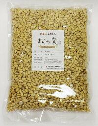 グルメな栄養士の松の実(生)(まつの実)1kg