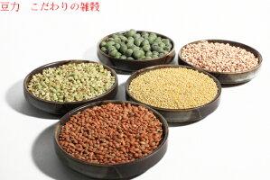 【送料無料】【大人気!】豆力こだわりの雑穀ご試食セット押麦1kgと黒米、はと麦と10種類の雑穀を1袋選択♪最大3.3kgの特大セット!