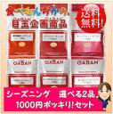 【メール便送料無料】 GABAN シーズニング 選べる2品 1000円...