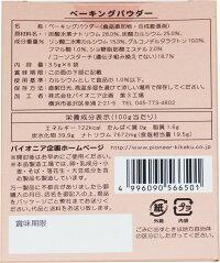 パイオニア企画ベーキングパウダー(アルミ不使用)21g(3.5g×6P)【製菓材料洋粉こだわり食材使い切り】