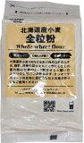 【メール便送料無料】 パイオニア企画 北海道産小麦 全粒粉 400g×2袋     【製菓材料 洋粉 こだわり食材 小麦粉】