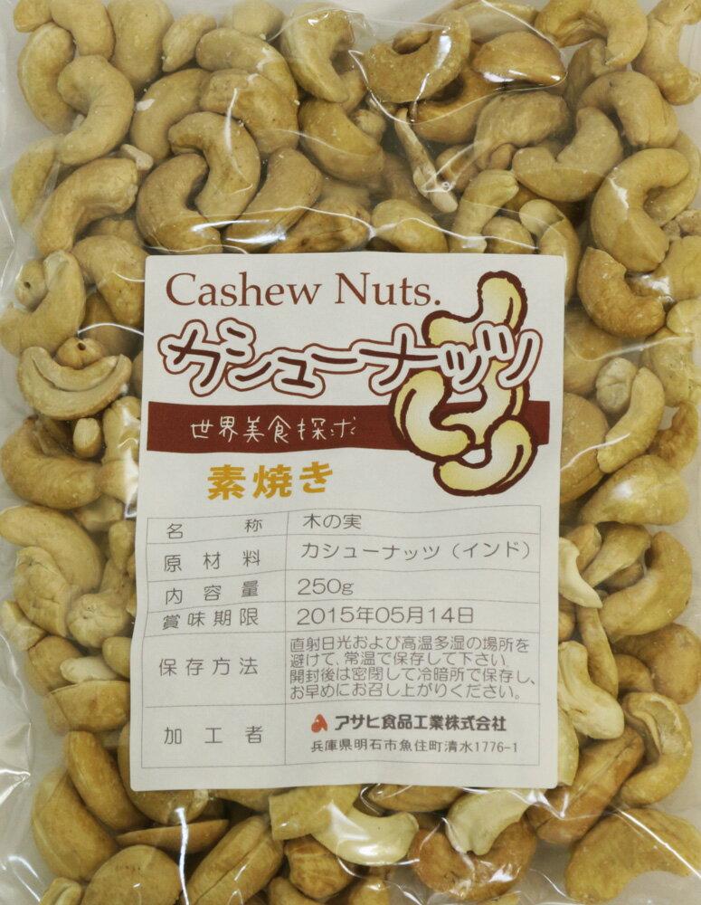 世界美食探究  インド産 カシューナッツ 無塩ナッツ (素焼き)  250g 【無塩/無油】