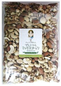 ★☆★無塩・無油仕様 毎日の生活にナッツを★☆★素材の味が美味しいので飽きずに食べられま...