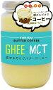 フラット・クラフト ギー & MCTオイル エブリディ・バターコーヒー  300g     【混ぜるだけでバタ...