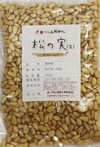 グルメな栄養士の松の実(生)(まつのみ)250g