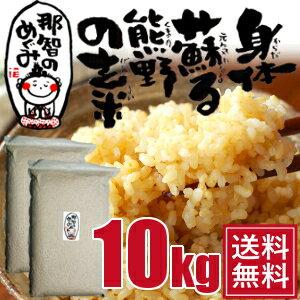 玄米◆10kg◆世界遺産の地、熊野のコシヒカリ28年度産『那智のめぐみ』