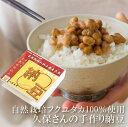 納豆 無添加 大粒納豆 久保さんの手作り納豆 12個(6パッ