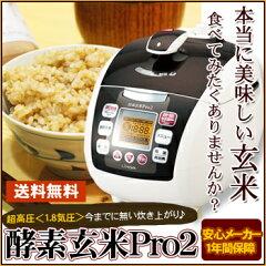 【発芽玄米 玄米 炊飯器 送料無料】玄米専門メーカーが製造した高性能酵素玄米炊飯器。1台4役。...