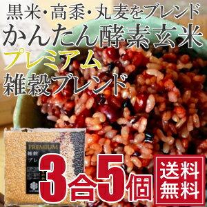 プレミアムかんたん酵素玄米3合×5個