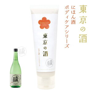 Free shipping ★ 390 yen discount from the manufacturer price ★ [Tokyo sake hand cream 80g] Marumasa Masamune Junmai Ginjo sake moisturizing rice fermentation liquid amino acid sake Aroma Made in Japan Hand care Dry winter Care Gift Gift Present Souvenir Foreigners Good scent
