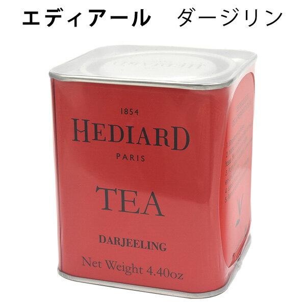 在庫限り訳ありアウトレット 賞味期限2021年7月 HEDIARDエディアール紅茶(ダージリン)茶葉リーフティー缶125gフラン