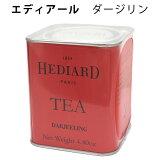 HEDIARD エディアール 紅茶(ダージリン)茶葉 リーフティー 缶 125g フランス 人気紅茶ブランド プレゼント 女子会 お茶会 ホットティー アイスティー 女子会 ギフト