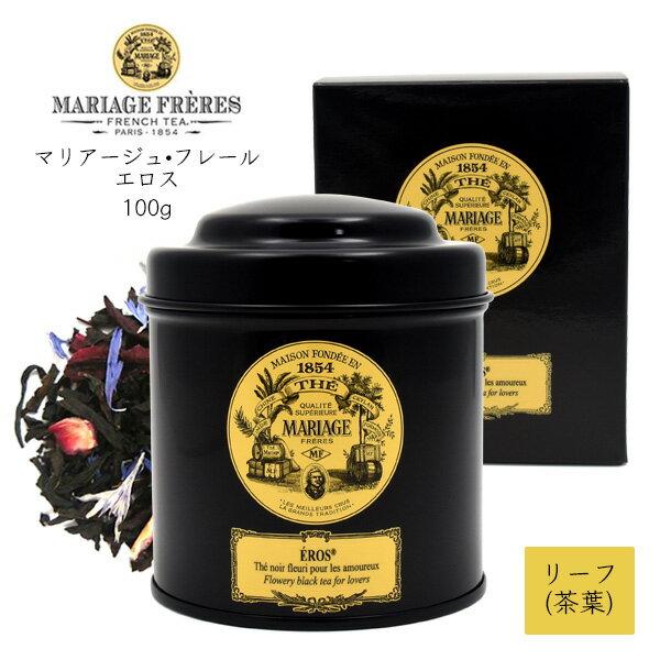 マリアージュフレール紅茶エロス茶葉缶100gリーフティーMARIAGEFRERESハイビスカスマロウ甘く爽やかに香るフレーバーテ