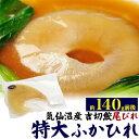 気仙沼産 吉切鮫 ふかひれ 尾びれ 特大サイズ(約140g前...