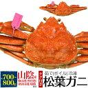 【釜茹 冷凍】松葉ガニ(ズワイガニ)姿 茹で冷凍【700g〜...