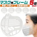 【5個セット 即納】 マスクフレーム マスク ブラケット フレーム 呼吸が楽々 暑さ対策 冷感 マスク 蒸れ防止 夏用 洗える 布マスク用 在庫有り マスクブラケット フレーム シリコン 化粧崩れ 改良 送料無料 power7 小さめ 新光ネット