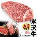 A5 米沢牛 ヒレステーキ 150g ×2枚 ブランド牛 A...