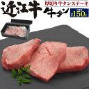 国産 近江牛 極上厚切り 牛タン ステーキ 合計150g (