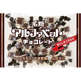 名糖アルファベットチョコレート 6袋