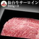 仙台牛サーロイン 600g(200g×3)【#元気いただきますプロジェクト】