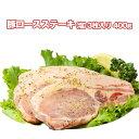 豚肉 ステーキ