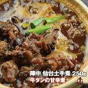 【スーパーSALE】【陣中】牛タン仙台土手煮 250g 【常温レトルト食品】