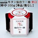【陣中】牛タン 仙台ラ−油【辛口】 100g【単品】 お取り寄せグルメ