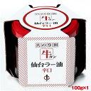 【陣中】牛タン仙台ラ−油【辛口】 100g【単品】