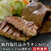 【送料無料】厚さが選べる牛タン200g3個パック/厚切り/仙台