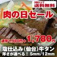 厚さが選べる牛タン200g極厚12mmステーキor定番の5mmカット【組み合わせ自由】
