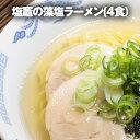 塩竈の藻塩ラーメン 4食【メール便/送料無料】 お取り寄せグ
