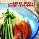 仙台発祥・冷やし中華4食しょうゆ味2食 胡麻味2食メール便送料無料さっぱり あっさり すっきり 醤油