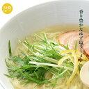 香り豊かなゆず塩ラーメン 10食【送料無料】