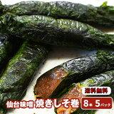手作り 焼きしそ巻(8本入り×5パック)【送料無料】