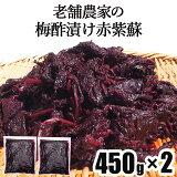 【無添加・梅干し作りに】 老舗農家の 梅酢漬け 赤しそ 1kg( 500g 2袋) 青森県 減農薬 産地直送 梅 シソ 紫蘇 もみしそ 送料無料 (一部地域除く) シソの葉 しその葉 1キロ