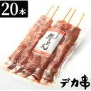 仙台 牛タン大串 20本 串焼き 串 牛たん バーベキュー BBQ