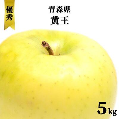 【発送:9月中旬〜】青森県 りんご ギフト 5kg 黄王 青りんご 林檎 はとらず リンゴ 果物 フルーツ 5キロ 産地直送 送料無料 プレゼント 贈答用 敬老の日