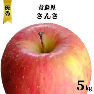【発送:9月中旬〜】青森県 りんご ギフト 5kg さんさ 赤りんご 林檎 はとらず リンゴ 果物 フルーツ 5キロ 産地直送 送料無料 プレゼント 贈答用 敬老の日
