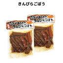 惣菜 極太ごぼう きんぴらごぼう 300g×2袋【おかず お弁当 キンピラ お取り寄せグルメ ご当地
