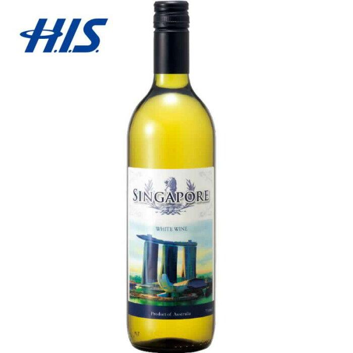 【お得なクーポン配布中!】 HIS シンガポール お土産 シンガポール 白ワイン 1本(シンガポール お土産 土産 お土産 みやげ おみやげ ワイン 酒)