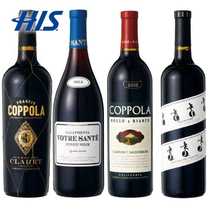 【お得なクーポン配布中!】 HIS アメリカ お土産 コッポラワイン 飲み比べ 4本セット (アメリカ 土産 お土産 みやげ おみやげ ワイン 酒)