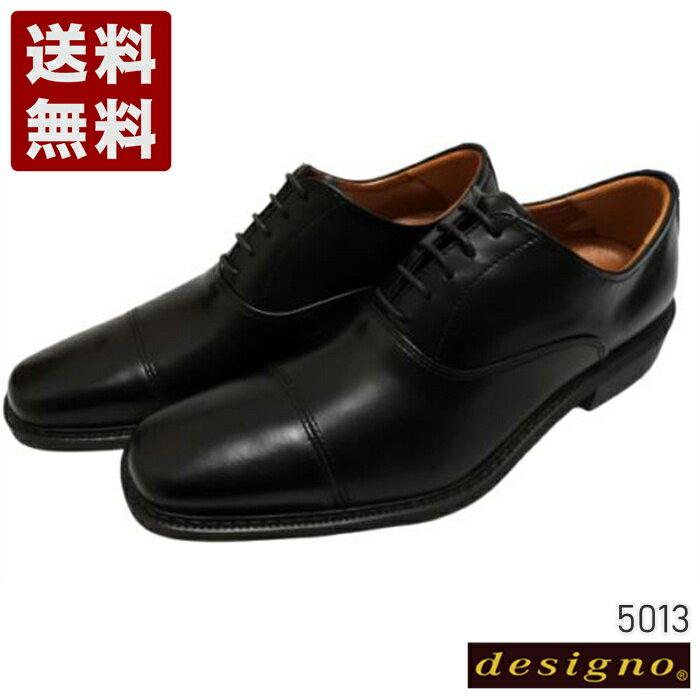 メンズ靴, ビジネスシューズ designo 4E 5013 (5013-BL)