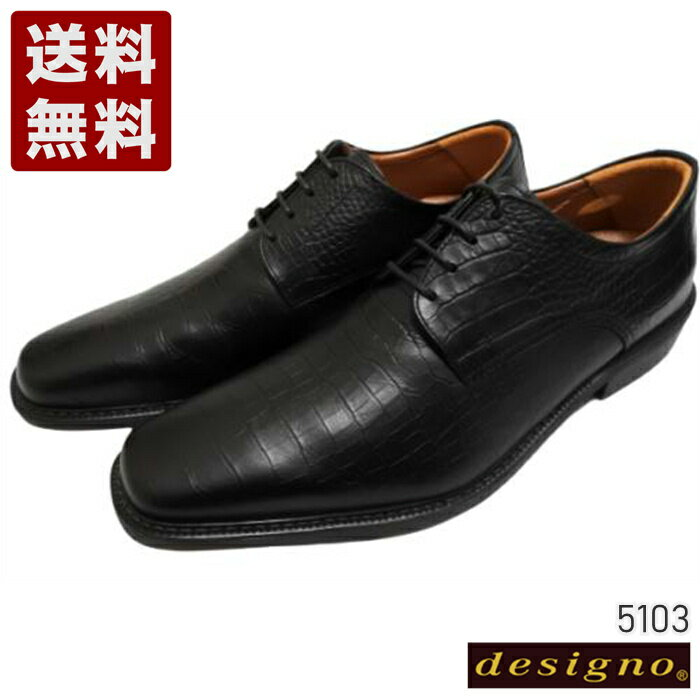 メンズ靴, ビジネスシューズ designo 4E 5103 (5103-BL)