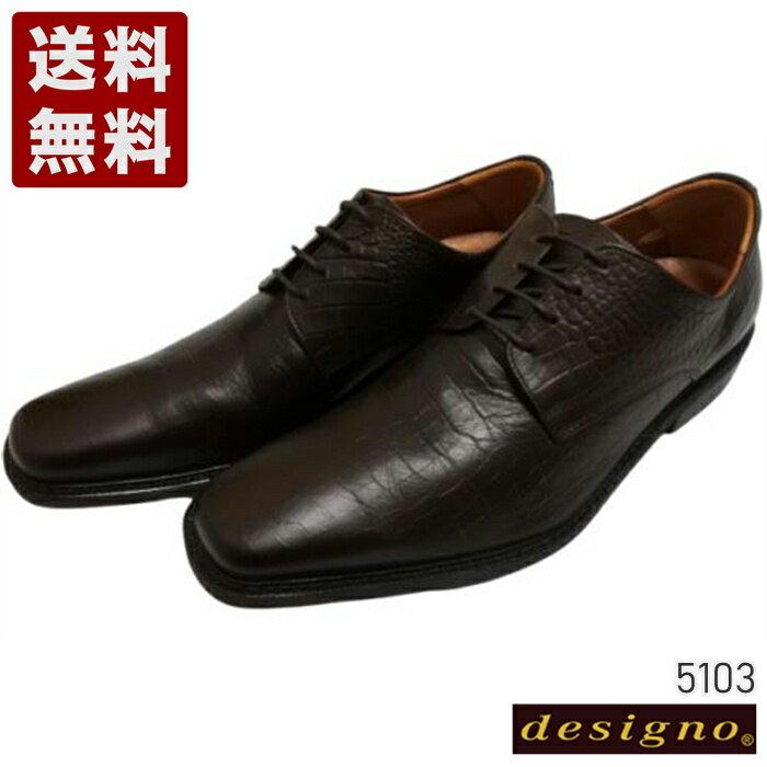 メンズ靴, ビジネスシューズ designo 4E 5103 (5103-DBR)