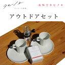 【送料無料】コーヒー 【アウトドアコーヒーセット】プレート