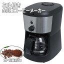 全自動コーヒーメーカー CM-503Z 5杯分 ガラス製ポッ
