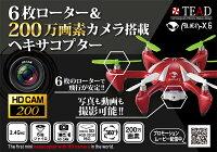 【送料無料】【ドローン】【ラジコン】【高画質】ヨコヤマTEAD6-AxisマルチコプターSYN-130C200万画素カメラ付きで動画、静止画の撮影が可能!どろーん空撮カメラ【】