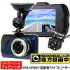 【送料無料】ドライブレコーダーYKN-DR3002カメラ前後1200万画素駐車監視フルHD対応日本語音声録音高画質車載カメラステッカー